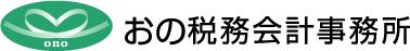おの税務会計事務所|東京都練馬区の税理士